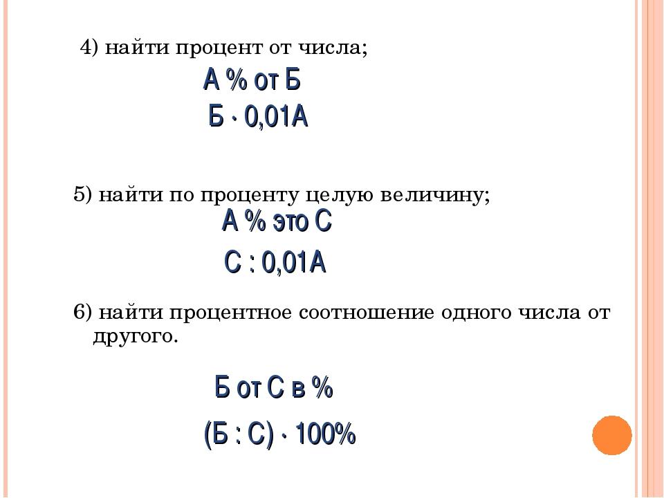 4) найти процент от числа; 5) найти по проценту целую величину; 6) найти про...