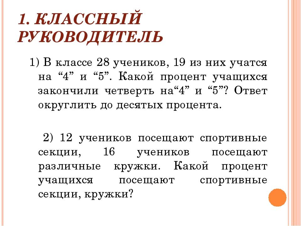 """1. КЛАССНЫЙ РУКОВОДИТЕЛЬ 1) В классе 28 учеников, 19 из них учатся на """"4"""" и """"..."""
