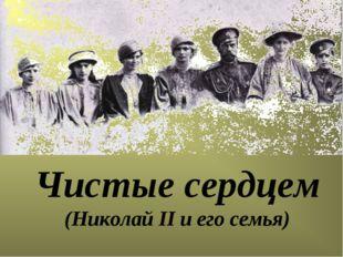 Чистые сердцем (Николай II и его семья)