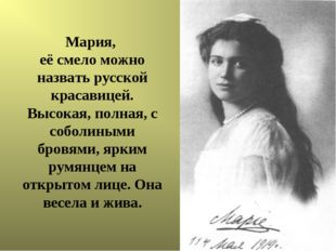 Мария, её смело можно назвать русской красавицей. Высокая, полная, с соболины