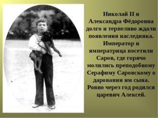 Николай II и Александра Фёдоровна долго и терпеливо ждали появления наследник