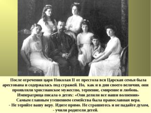 После отречения царя Николая II от престола вся Царская семья была арестована