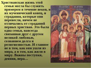 Христианская жизнь этой семьи могла бы служить примером в течение веков, и их
