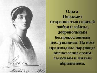 Ольга Поражает искренностью горячей любви и заботы, добровольным беспрекослов
