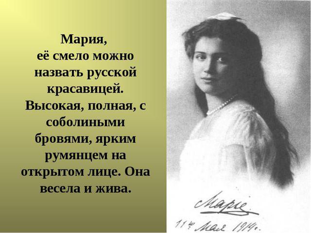 Мария, её смело можно назвать русской красавицей. Высокая, полная, с соболины...