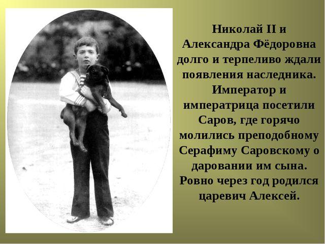 Николай II и Александра Фёдоровна долго и терпеливо ждали появления наследник...