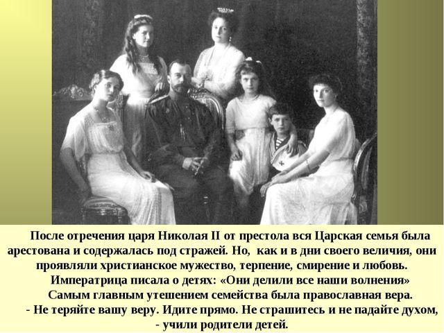 После отречения царя Николая II от престола вся Царская семья была арестована...