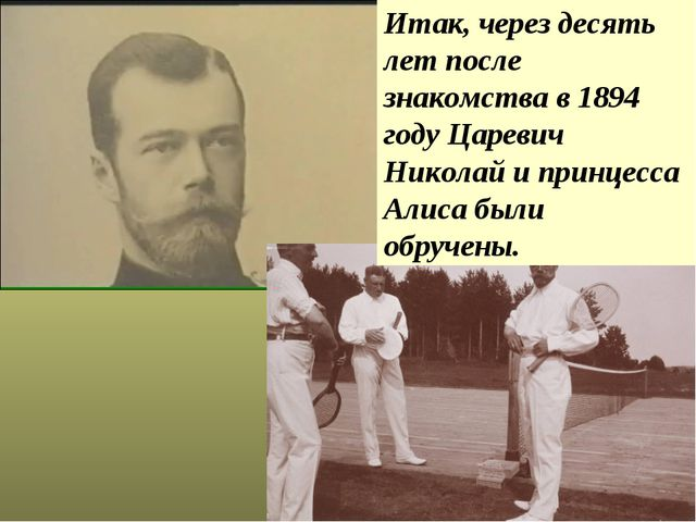 Итак, через десять лет после знакомства в 1894 году Царевич Николай и принцес...