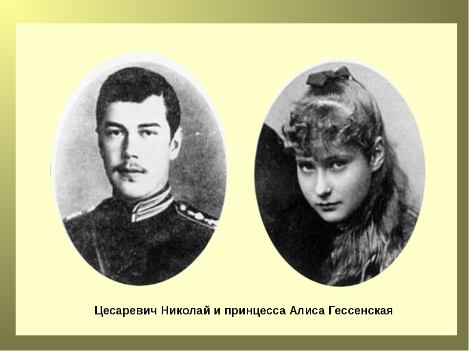 ЦесаревичНиколайи принцесса Алиса Гессенская