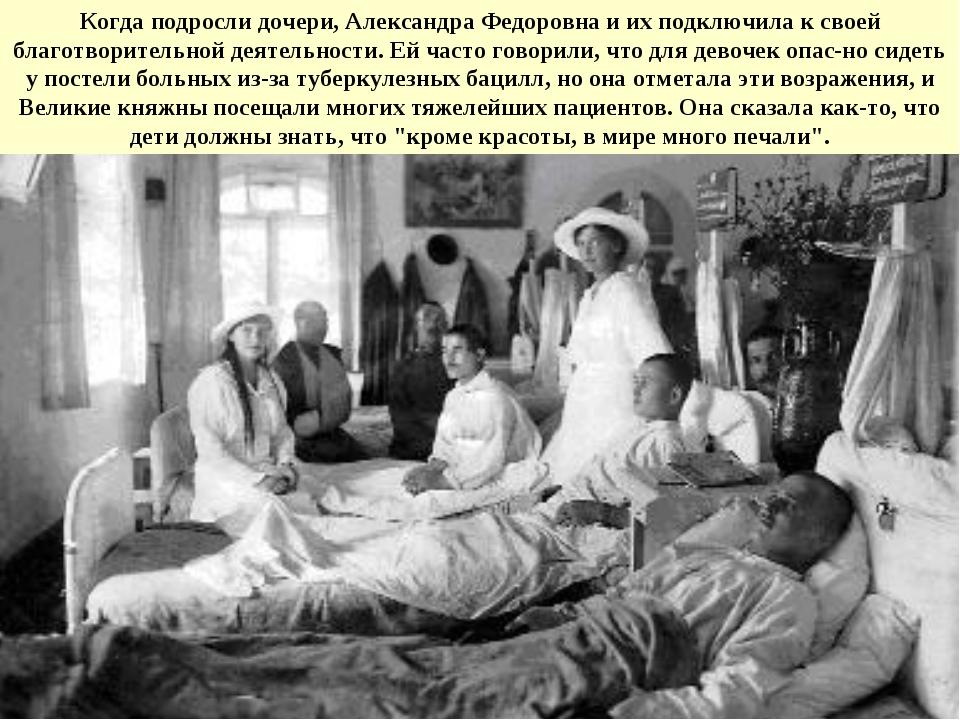 Когда подросли дочери, Александра Федоровна и их подключила к своей благотвор...