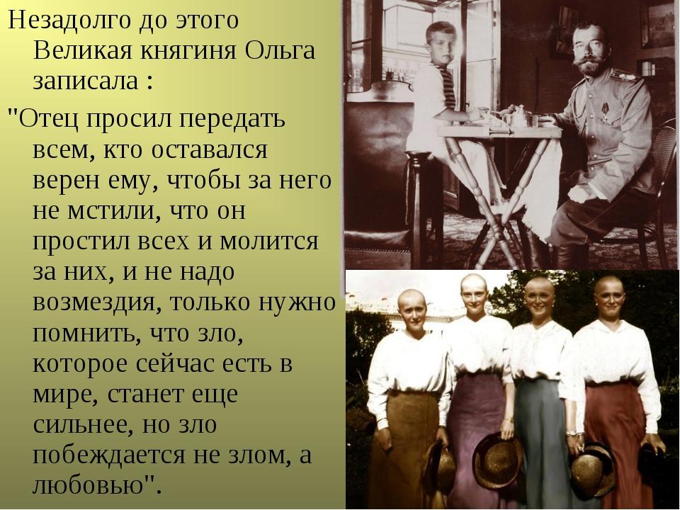 """Незадолго до этого Великая княгиня Ольга записала : """"Отец просил передать все..."""