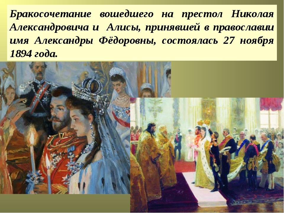 Бракосочетание вошедшего на престол Николая Александровича и Алисы, принявшей...
