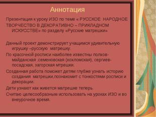 Аннотация Презентация к уроку ИЗО по теме « РУССКОЕ НАРОДНОЕ ТВОРЧЕСТВО В ДЕК