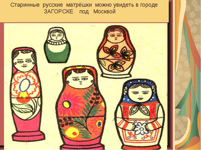 Старинные русские матрёшки можно увидеть в городе ЗАГОРСКЕ под Москвой
