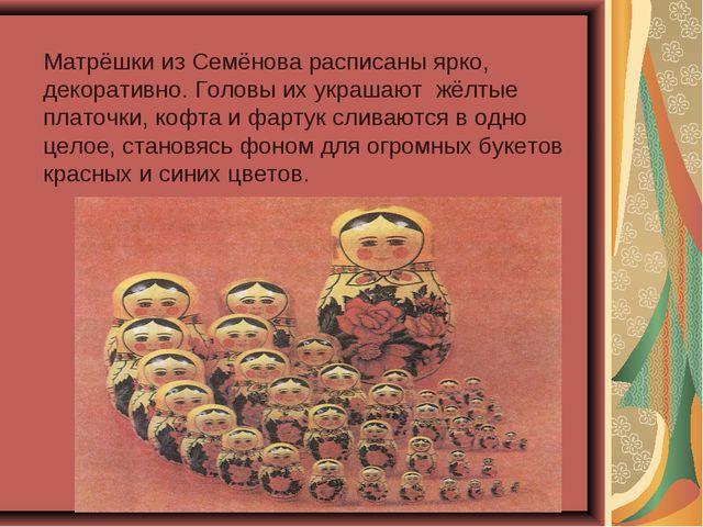 Матрёшки из Семёнова расписаны ярко, декоративно. Головы их украшают жёлтые п...