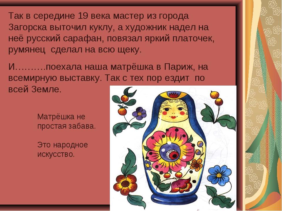 Так в середине 19 века мастер из города Загорска выточил куклу, а художник на...