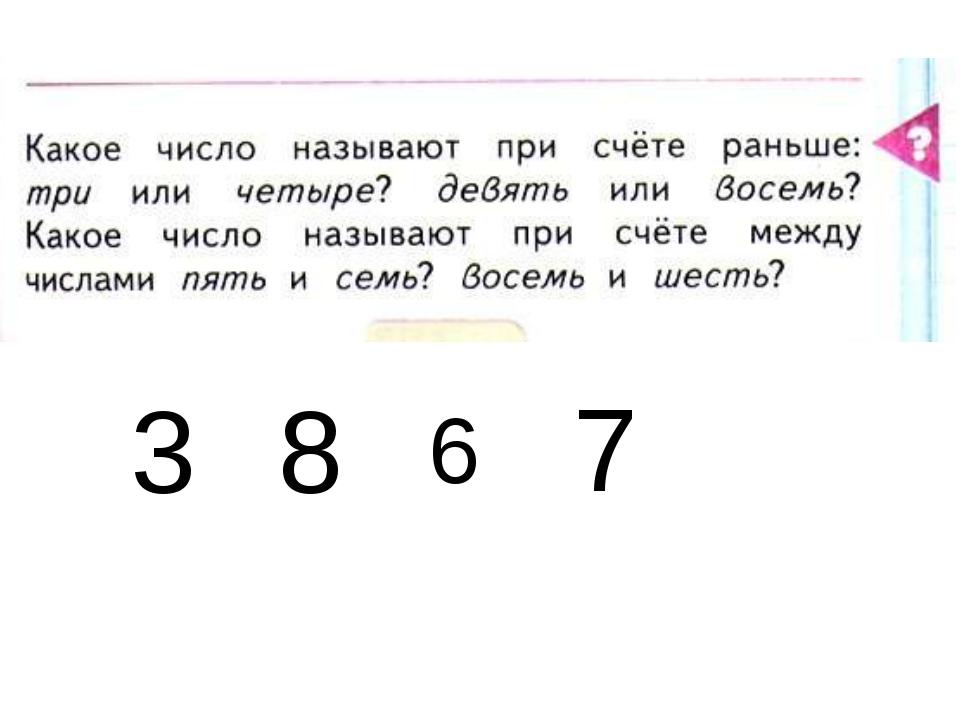 6 8 3 7