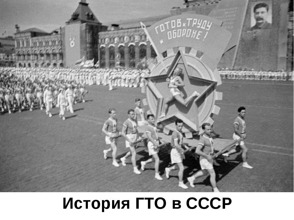 История ГТО в СССР