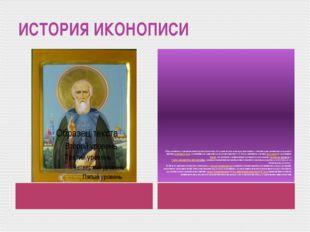 ИСТОРИЯ ИКОНОПИСИ Образ появился в христианском искусстве изначально. Создани