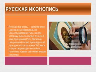 РУССКАЯ ИКОНОПИСЬ Русская иконопись— христианское, церковное изобразительное