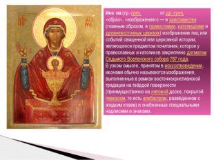 Ико́на (ср.-греч. εἰκόνα от др.-греч. εἰκών «образ», «изображение»)— в христ