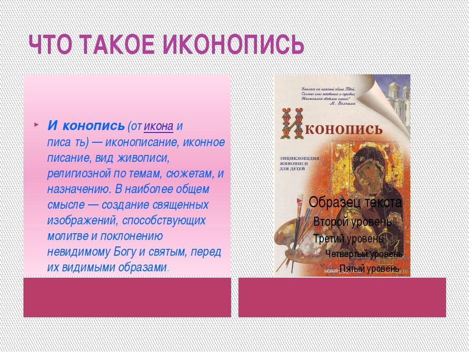 ЧТО ТАКОЕ ИКОНОПИСЬ И́конопись (от икона и писа́ть)— иконописание, иконное п...
