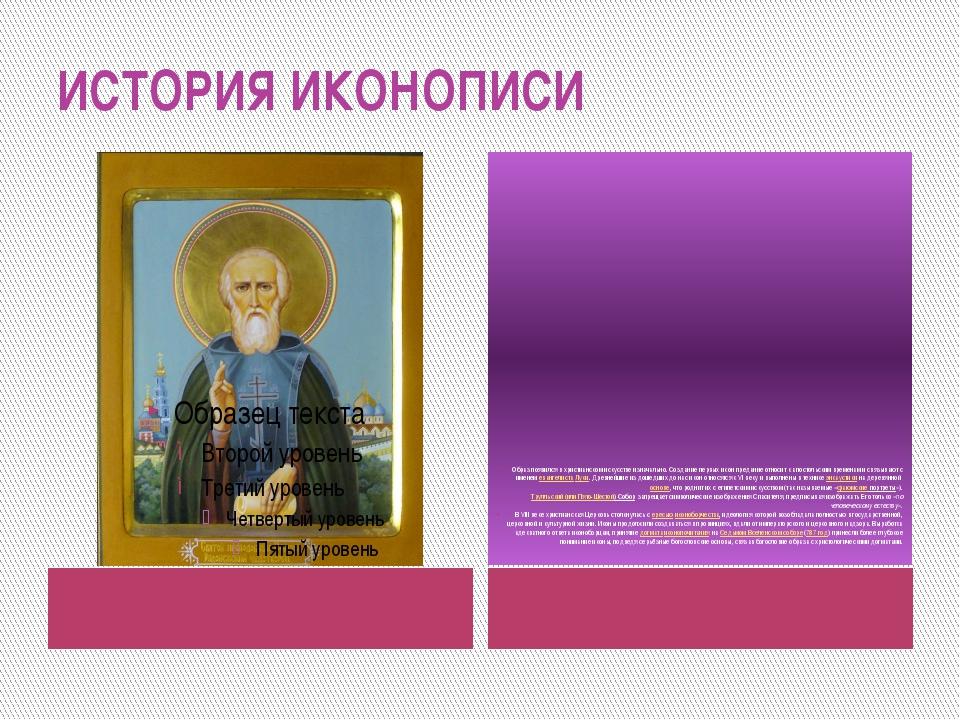 ИСТОРИЯ ИКОНОПИСИ Образ появился в христианском искусстве изначально. Создани...