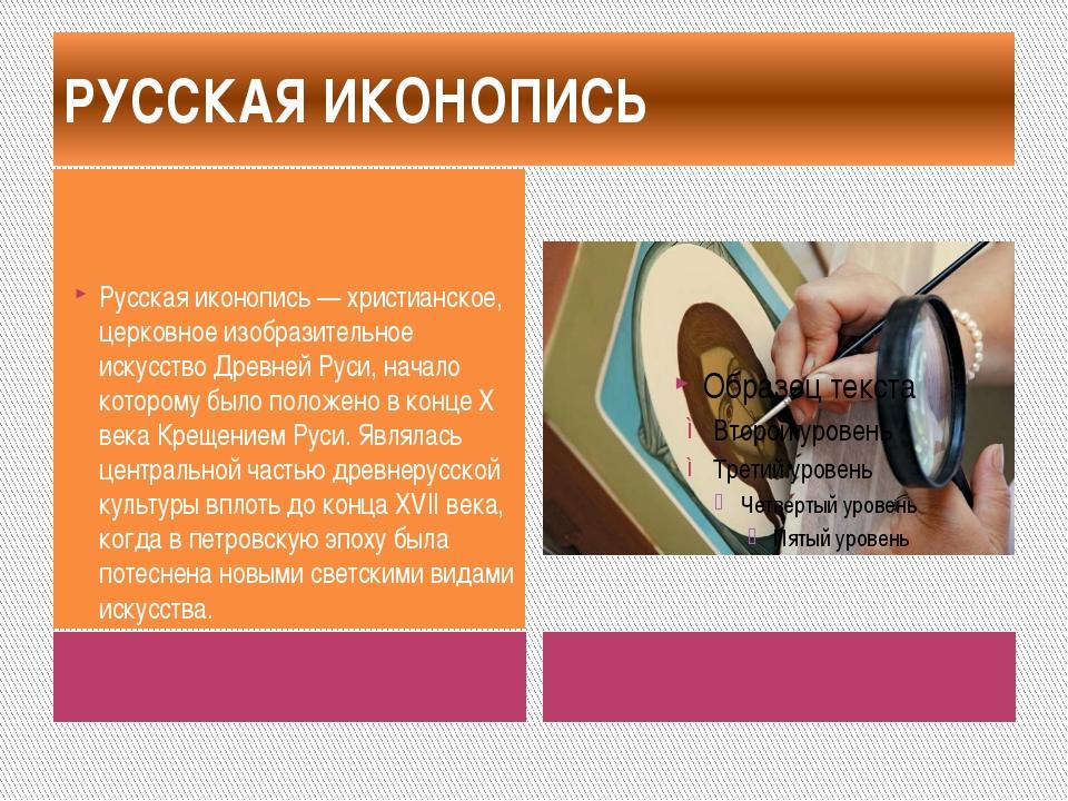 РУССКАЯ ИКОНОПИСЬ Русская иконопись— христианское, церковное изобразительное...