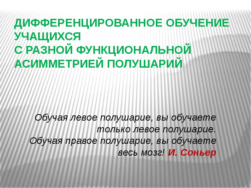 ДИФФЕРЕНЦИРОВАННОЕ ОБУЧЕНИЕ УЧАЩИХСЯ С РАЗНОЙ ФУНКЦИОНАЛЬНОЙ АСИММЕТРИЕЙ ПОЛУ...
