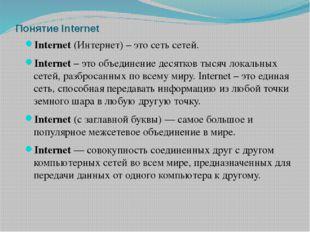 Понятие Internet Internet(Интернет) – это сеть сетей. Internet– это объедин