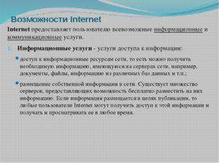 Возможности Internet Internetпредоставляет пользователю всевозможныеинформа