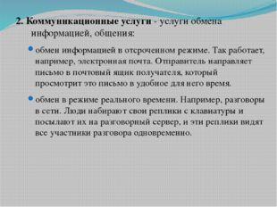 2. Коммуникационные услуги- услуги обмена информацией, общения: обмен информ