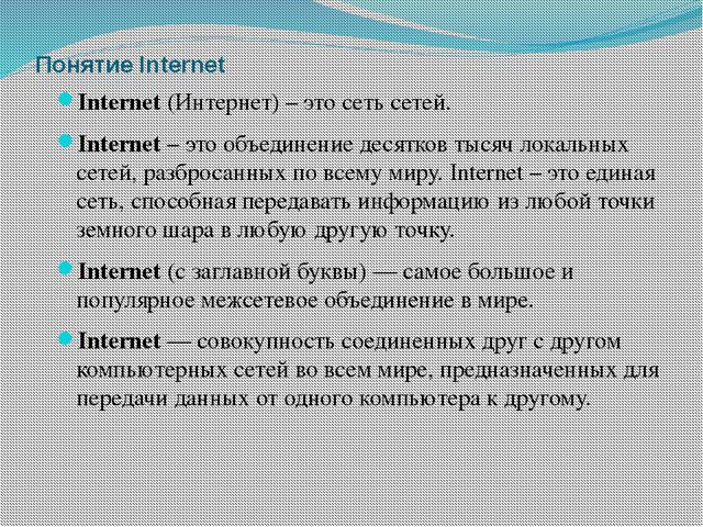 Понятие Internet Internet(Интернет) – это сеть сетей. Internet– это объедин...