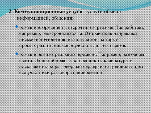 2. Коммуникационные услуги- услуги обмена информацией, общения: обмен информ...