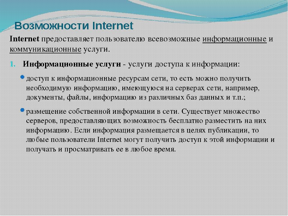 Возможности Internet Internetпредоставляет пользователю всевозможныеинформа...