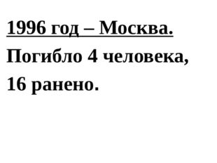 1996 год – Москва. Погибло 4 человека, 16 ранено.