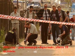 2003 год – рок-концерт «Крылья», убито 18 человек.