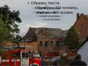 Погибло – 334 человека, Ранено – 800 человек.