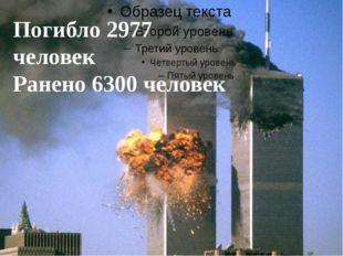 Погибло 2977 человек Ранено 6300 человек