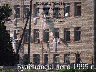 Будёновск, лето 1995 г.