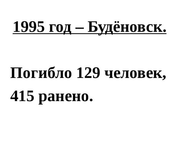 1995 год – Будёновск. Погибло 129 человек, 415 ранено.