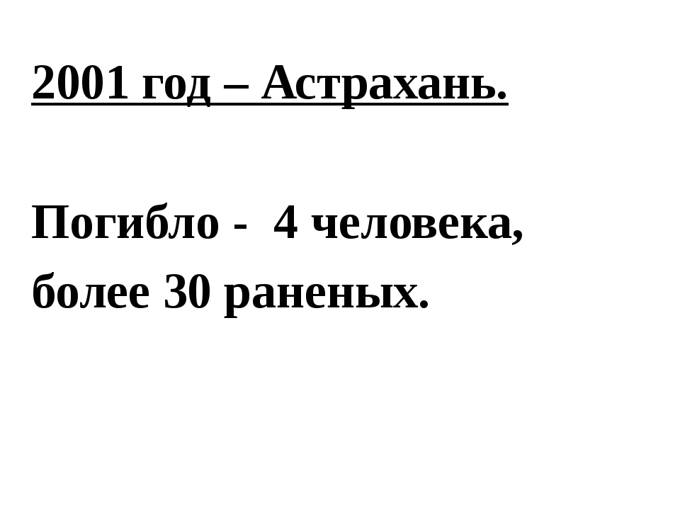 2001 год – Астрахань. Погибло - 4 человека, более 30 раненых.