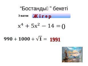 """""""Бостандық"""" бекеті 1991 3-вагон Ж і г е р 0"""