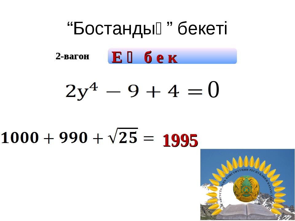 """""""Бостандық"""" бекеті 1995 2-вагон Е ң б е к 0"""
