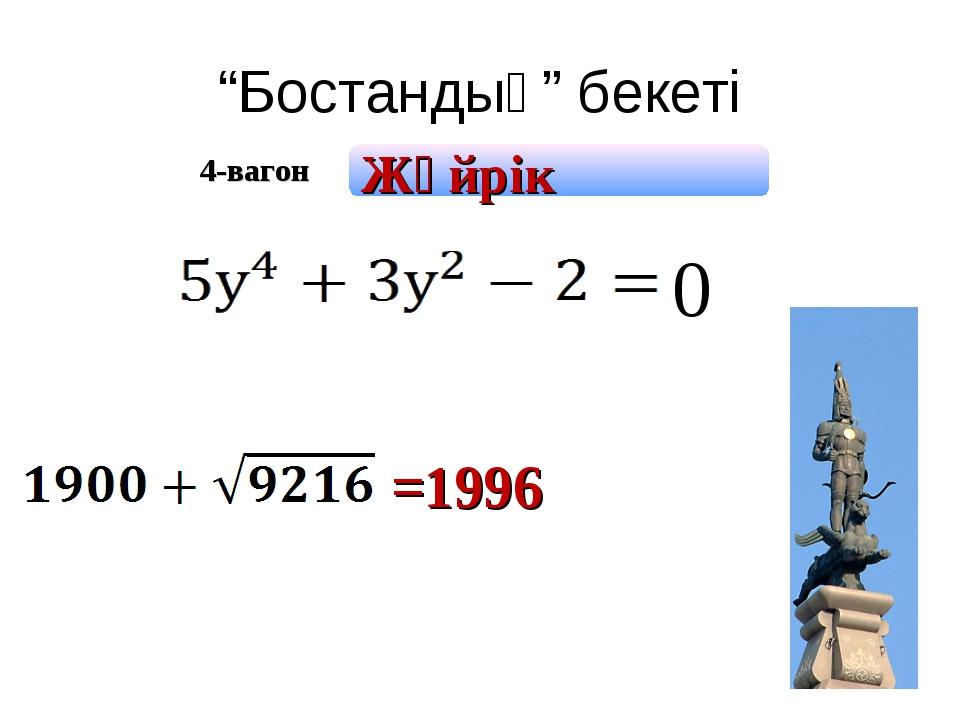 """""""Бостандық"""" бекеті 4-вагон Жүйрік 0 =1996"""