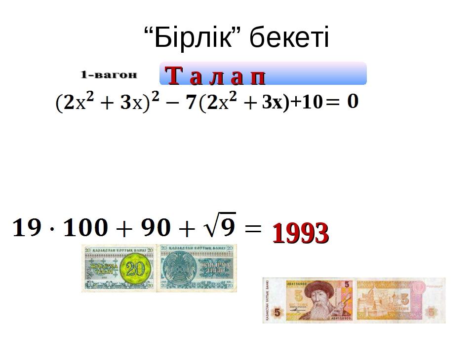 """""""Бірлік"""" бекеті 1993 3х)+10 Т а л а п"""