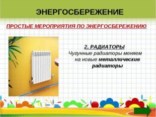 ЭНЕРГОСБЕРЕЖЕНИЕ 2. РАДИАТОРЫ Чугунные радиаторы меняем на новые металлически