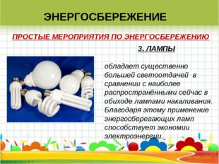 ЭНЕРГОСБЕРЕЖЕНИЕ 3. ЛАМПЫ Энергосберега́ющая ла́мпа обладает существенно бол