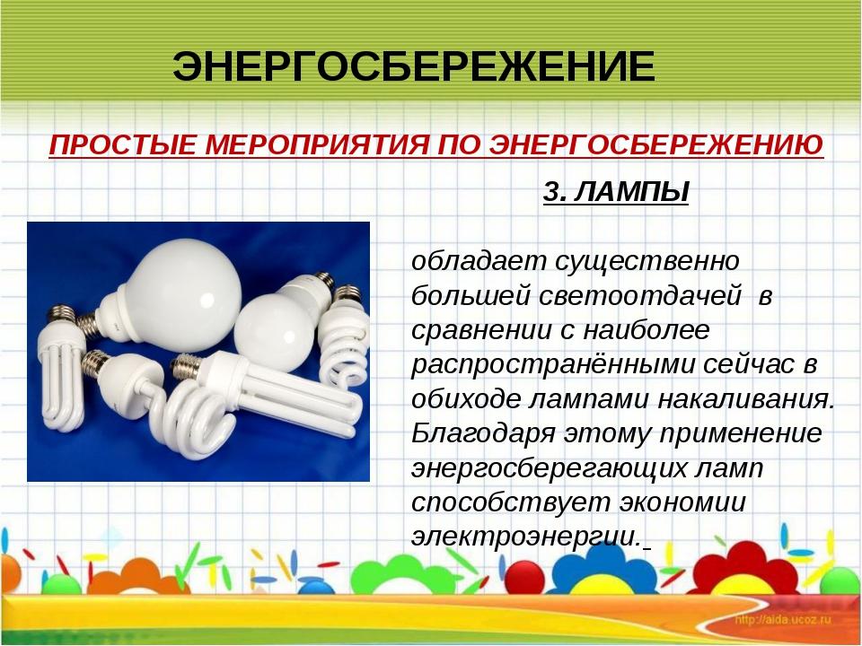 ЭНЕРГОСБЕРЕЖЕНИЕ 3. ЛАМПЫ Энергосберега́ющая ла́мпа обладает существенно бол...