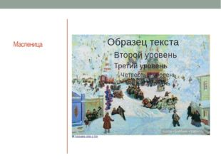 Масленица — это старинный славянский праздник проводов зимы. После крещения Р